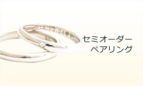 セミオーダーペアリング 結婚指輪