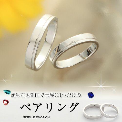 シンプル甲丸デザインの【刻印と誕生石が入れられるペアリング】