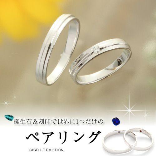 3ポイントダイヤが入った【刻印と誕生石が入れられるペアリング】