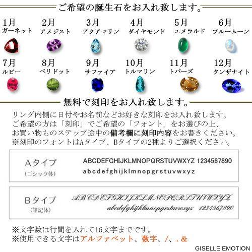 3ポイントダイヤが入った【刻印と誕生石が入れられるペアリング】の裏留め天然石