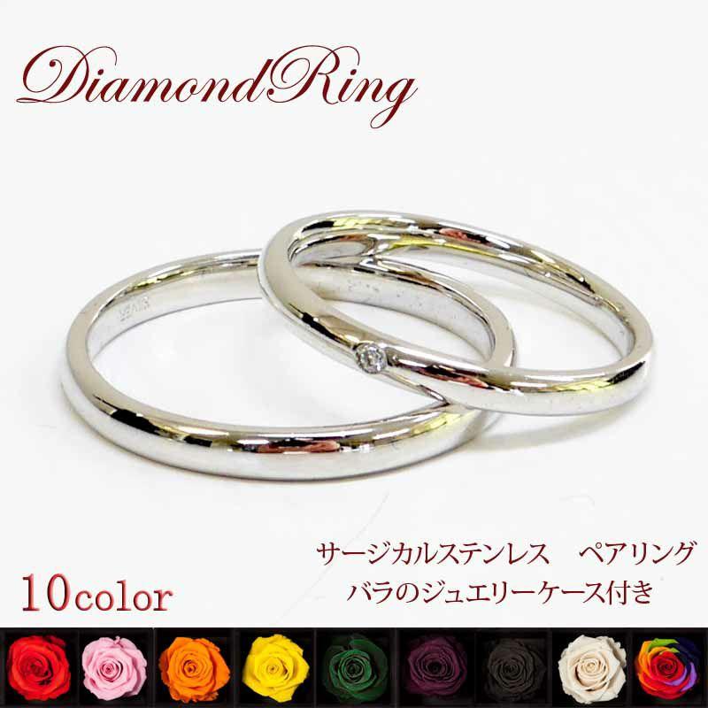 天然ダイヤモンドローズ×ステンレス ダイヤモンドペアリング