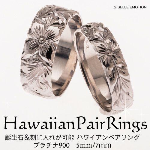 結婚指輪 ハワイアンジュエリー ペアリング『5mm 7mmプラチナ900』深堀り