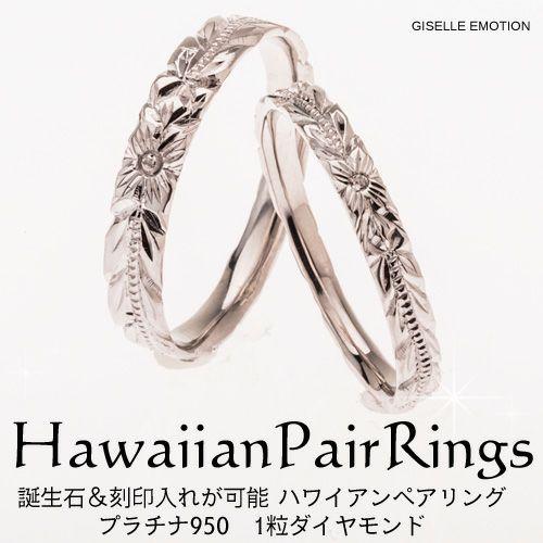 ハワイアンジュエリー ペアリング『ハードプラチナ950ダイヤモンドリング』深堀り