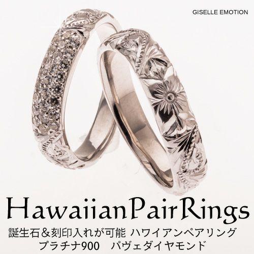 結婚指輪 ハワイアンジュエリー ペアリング『プラチナ900ダイヤモンドリング0.31CT』