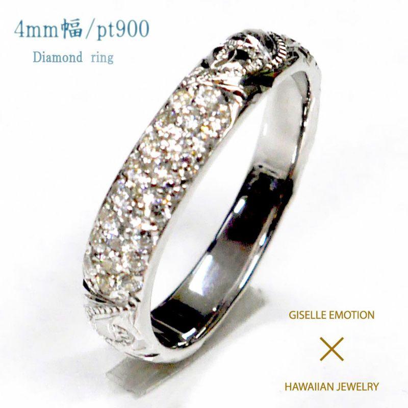 結婚指輪 ハワイアンジュエリー ペアリング『プラチナ900ダイヤモンドリング0.31CT』のディテール画像